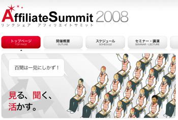リンクシェア「アフィリエイトサミット2008」参加します