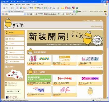 テレビ埼玉 → テレ玉