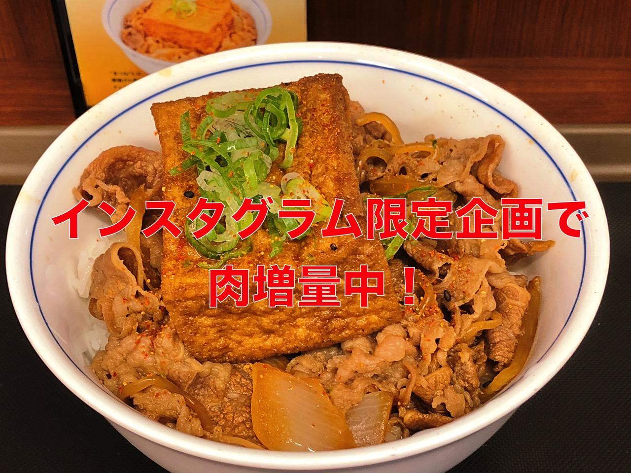 追記あり:【8/31まで→9/30までに延長決定!】池袋の牛丼店「牛若丸」が肉増量のキャンペーンを実施中!