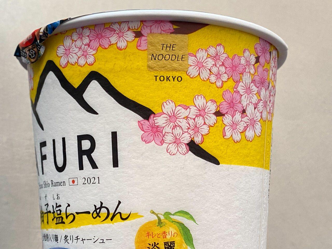 AFURI 春限定 柚子塩らーめん 淡麗(2021) 002 202103