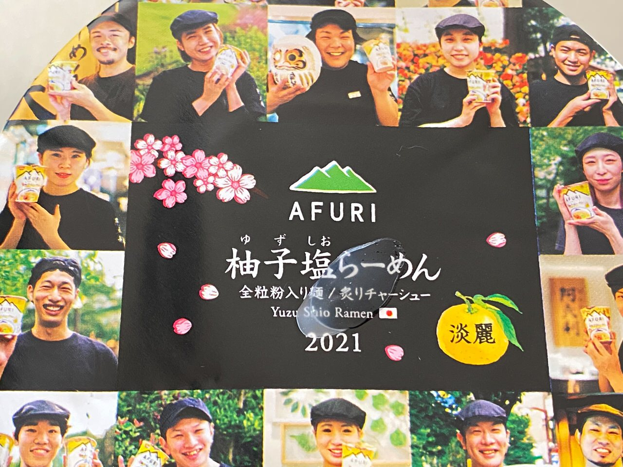 AFURI 春限定 柚子塩らーめん 淡麗(2021) 006 202103