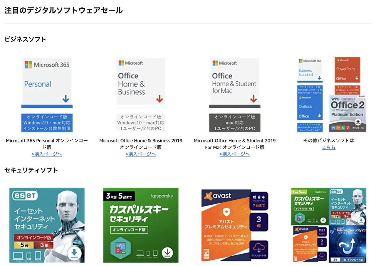 Amaozn software sale 20210323