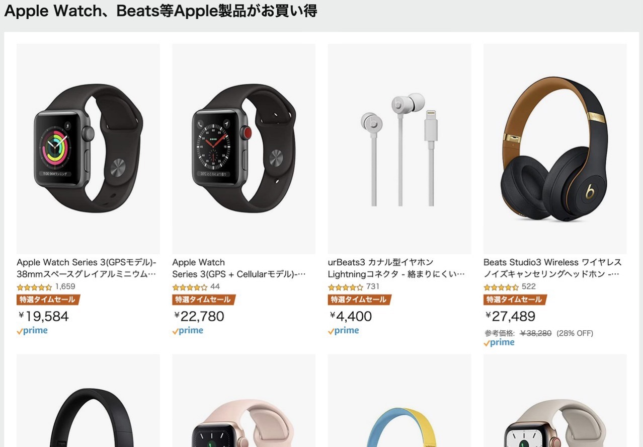 Apple amazon sale 20210323