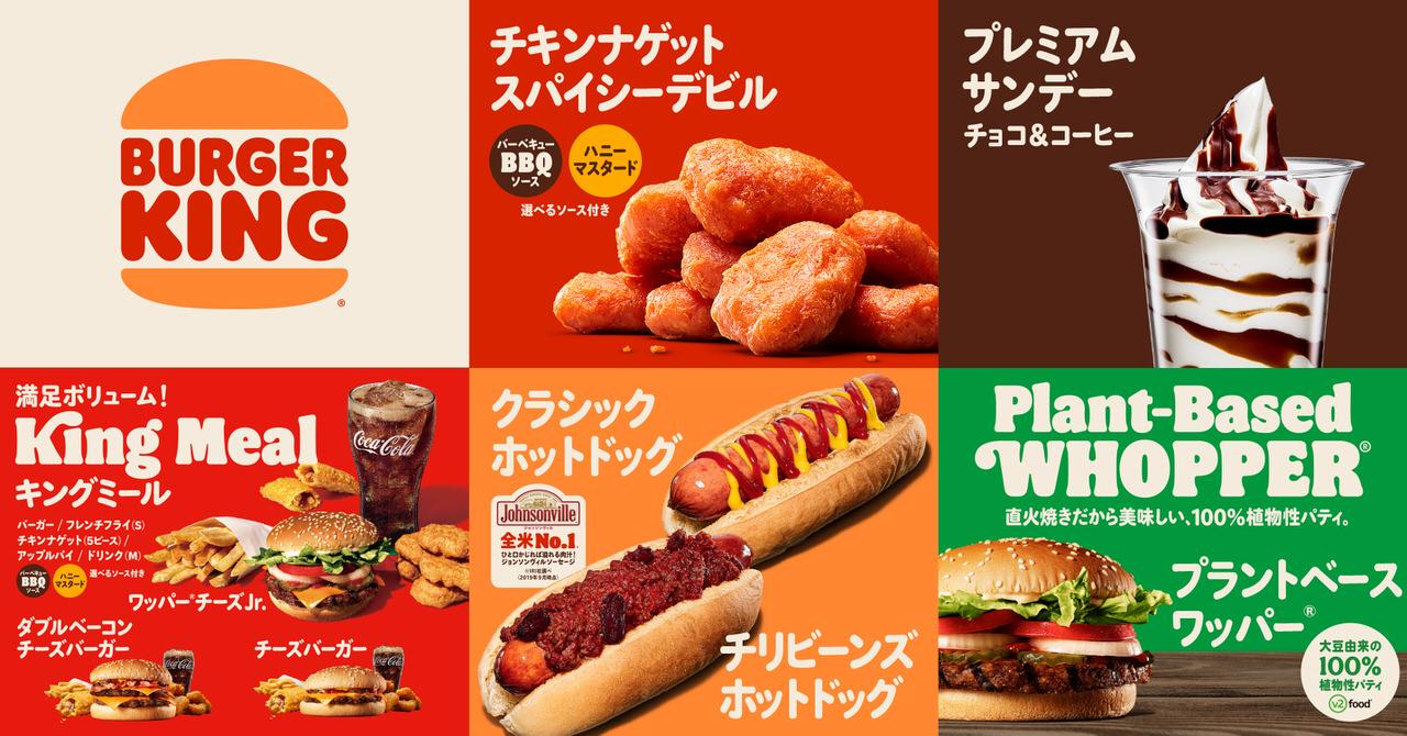 Burger king logo2 002 202103