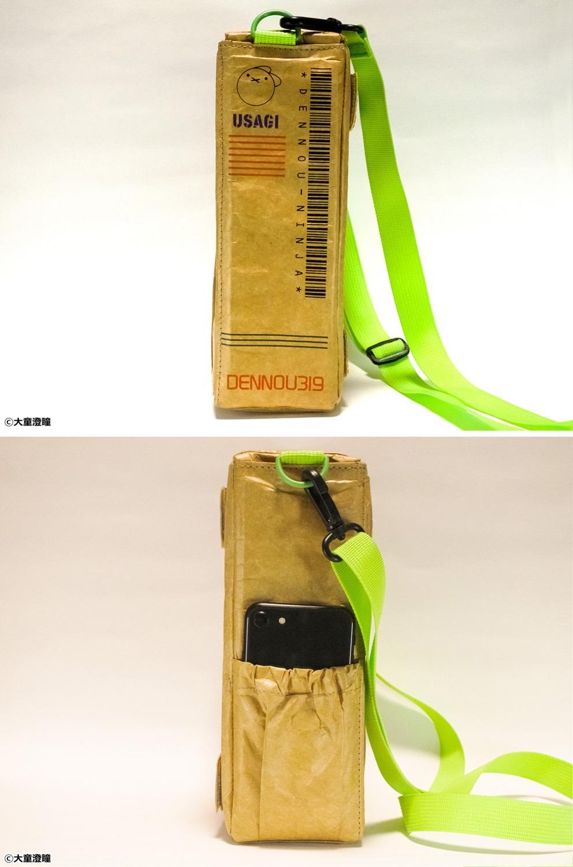 Danboard shoulder bag 003 202103