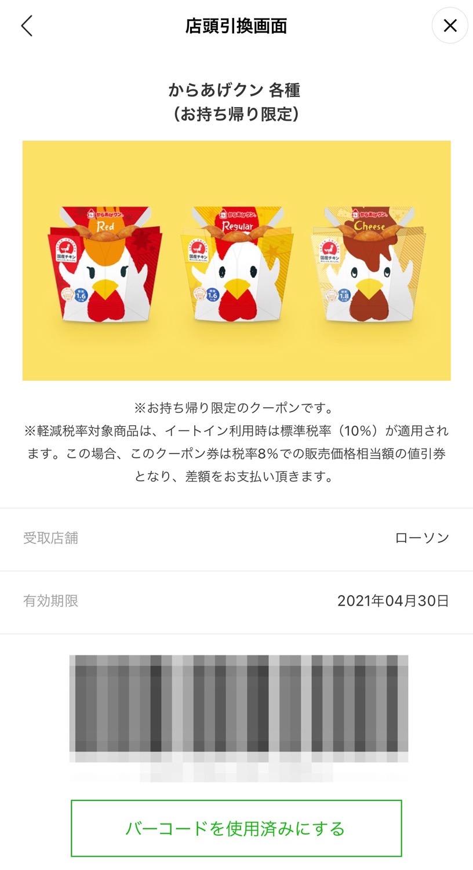 Karaage kun lemon2 003 202103
