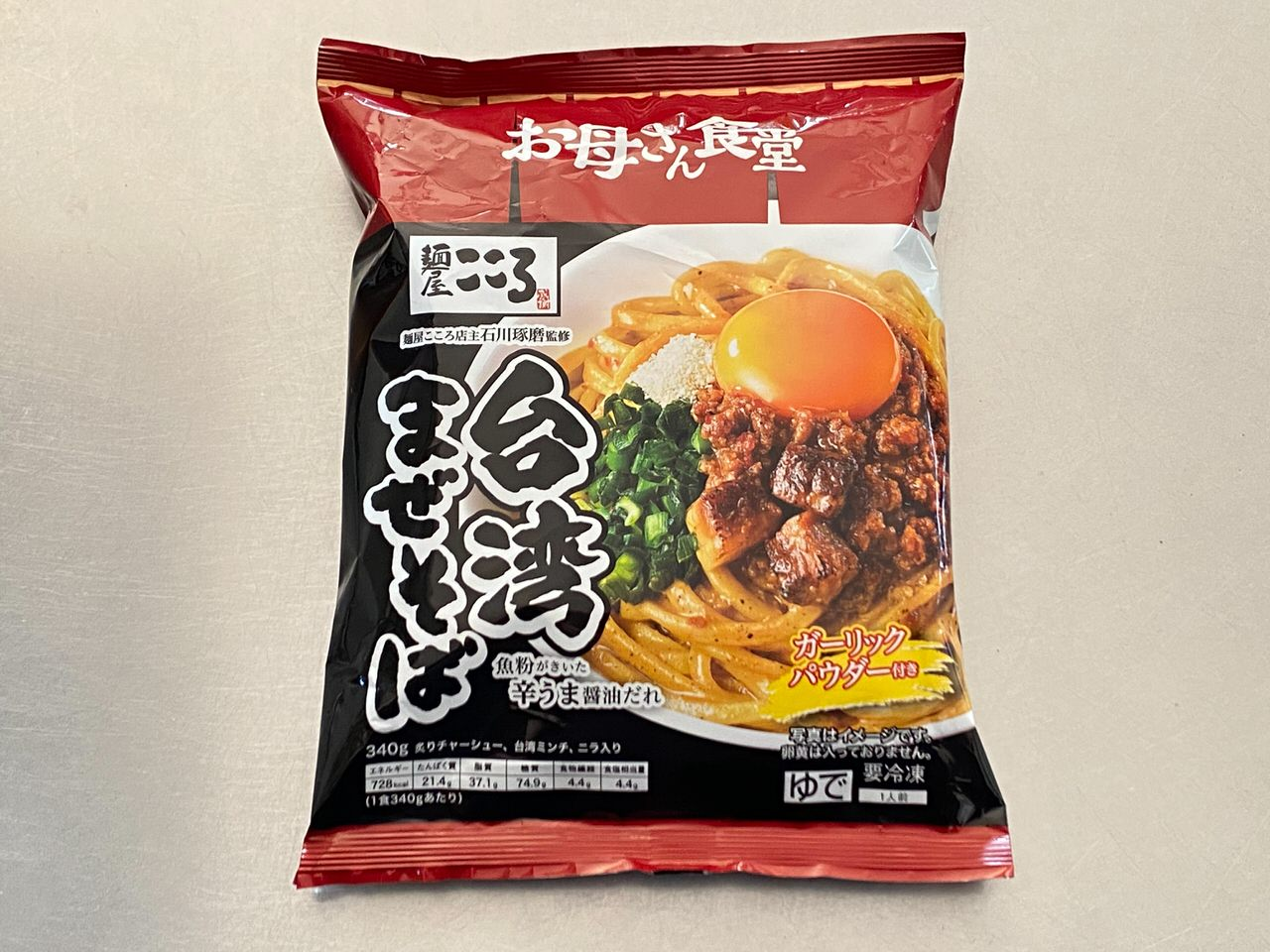 【ファミマ】「麺屋こころ監修 台湾まぜそば」 001 202103