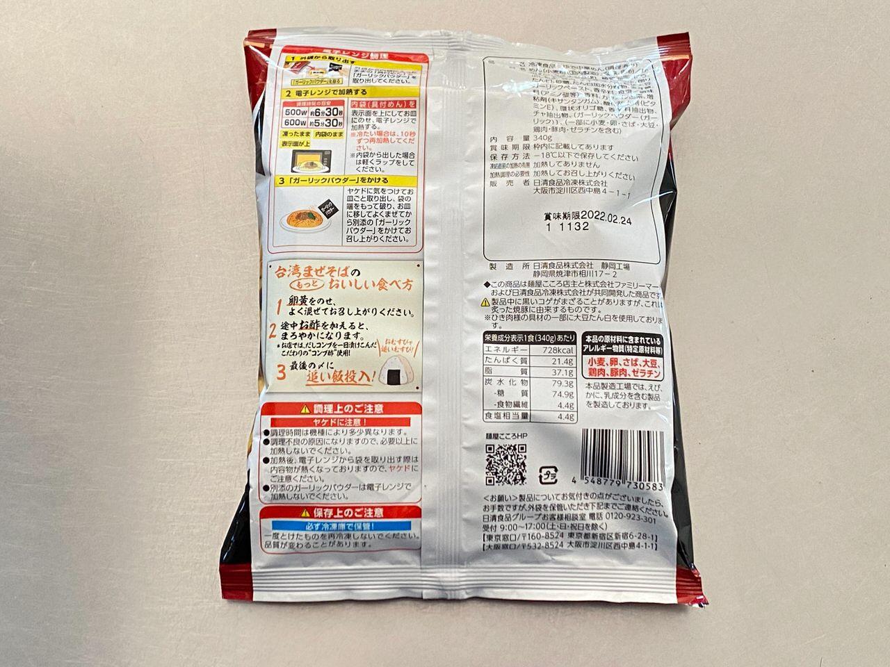 【ファミマ】「麺屋こころ監修 台湾まぜそば」 002 202103
