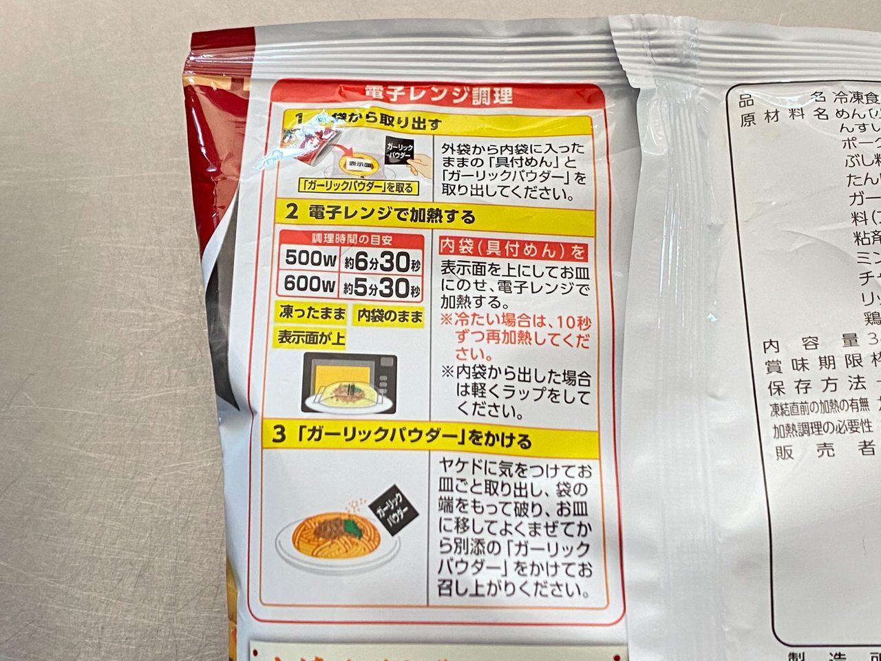 【ファミマ】「麺屋こころ監修 台湾まぜそば」 003 202103