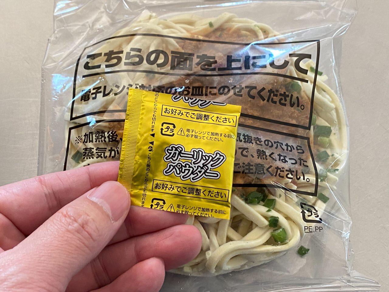 【ファミマ】「麺屋こころ監修 台湾まぜそば」 006 202103