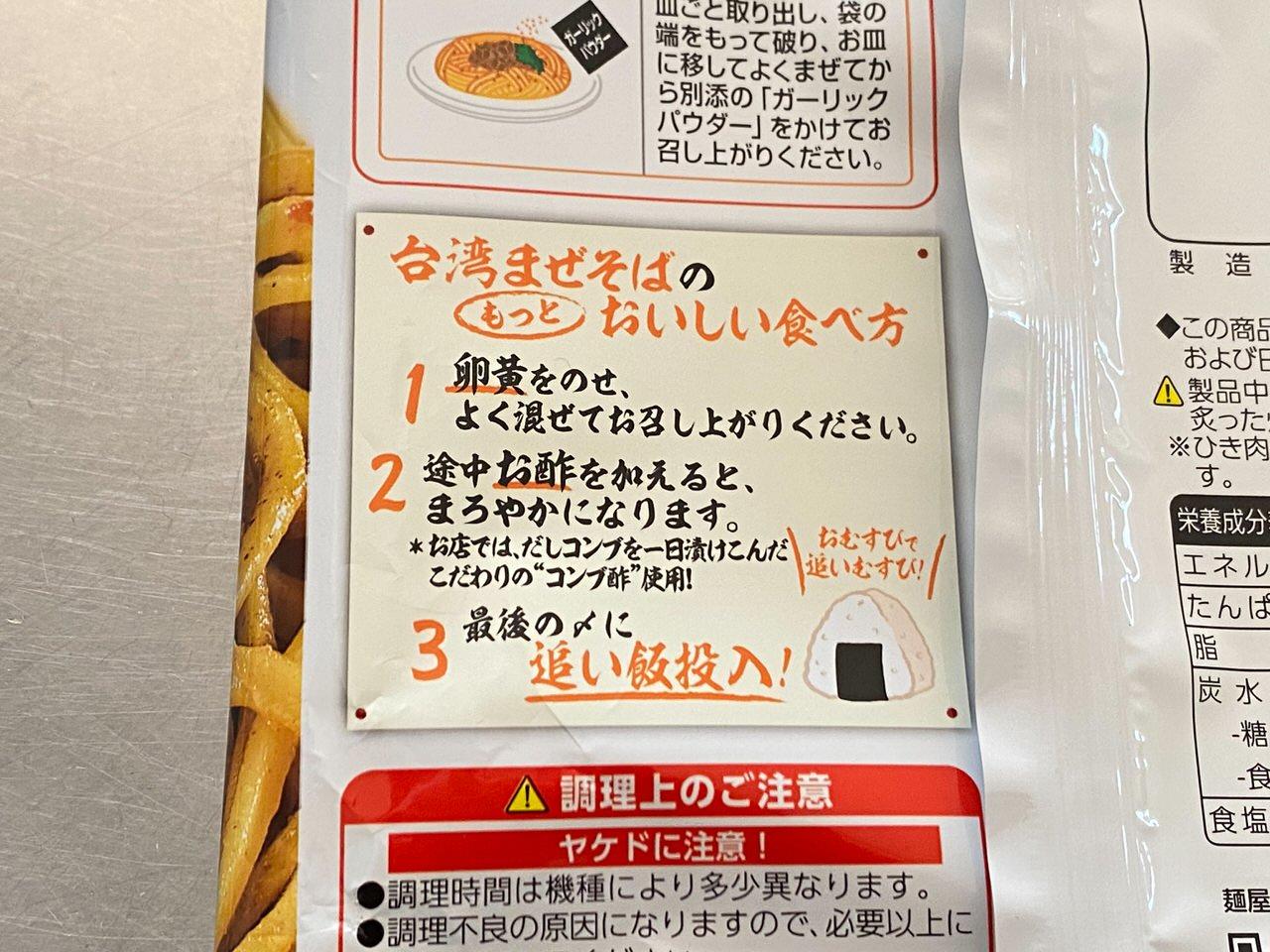 【ファミマ】「麺屋こころ監修 台湾まぜそば」 007 202103