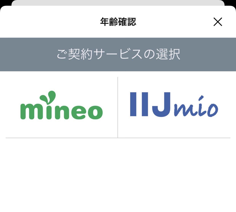 Line iijmio 20210305