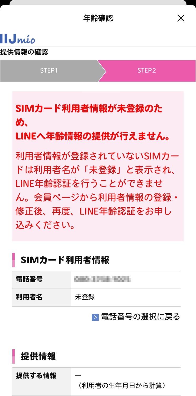 Line iijmio 20210308