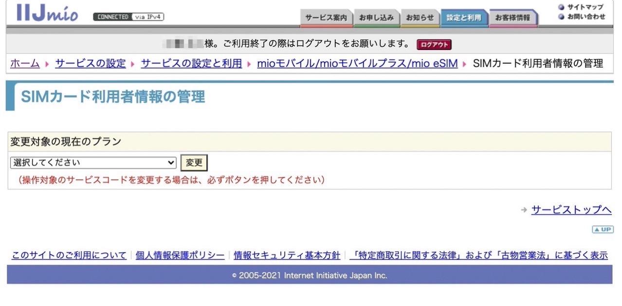 Line iijmio 20210310