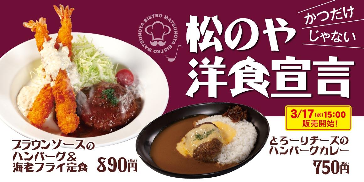 Matsunoya yoshoku 202103221