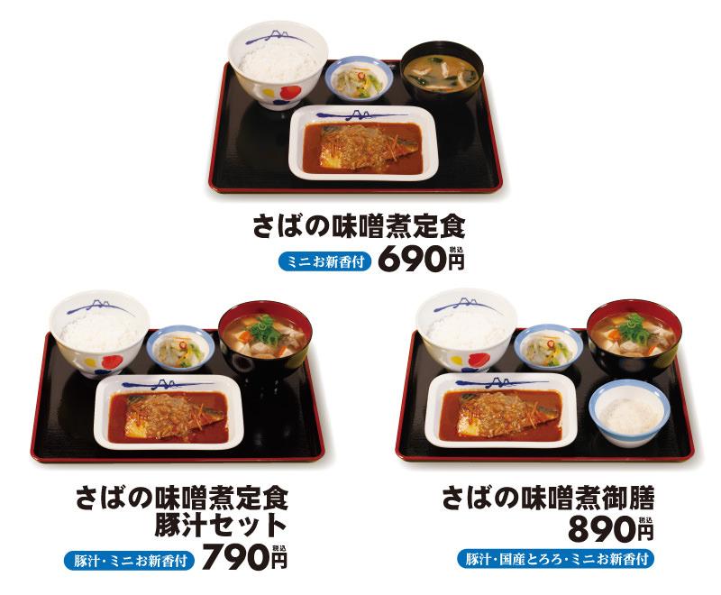 Matsuya saba misoni 2021032
