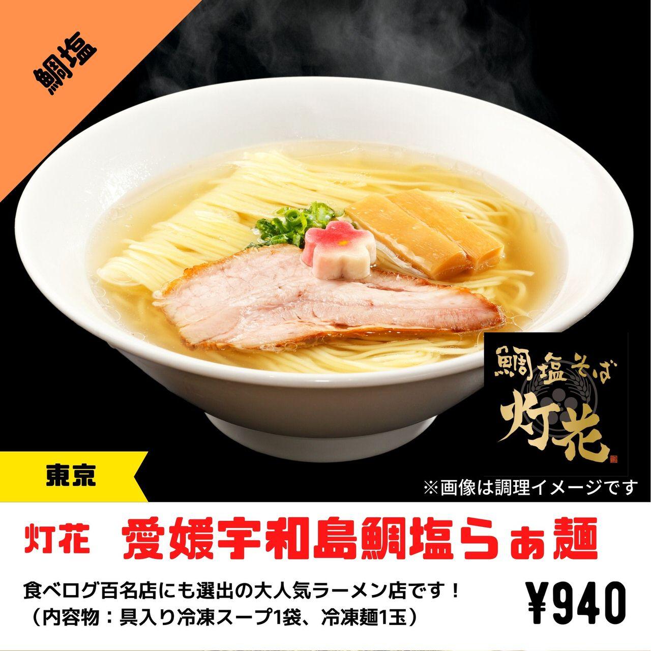 Noodle tours 2021032403