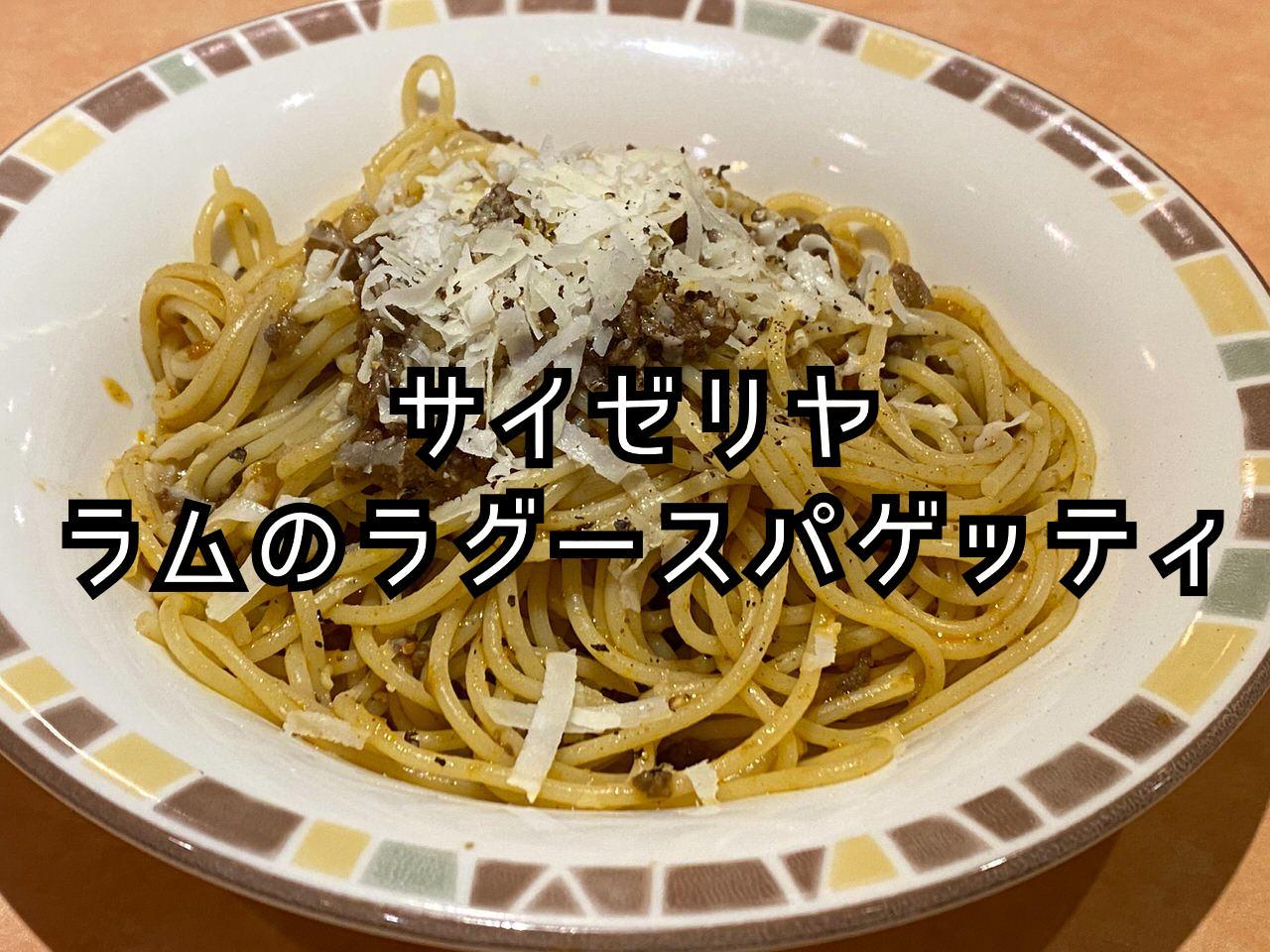 【サイゼリヤ】「ラムのラグースパゲッティ」 005 202103 titile