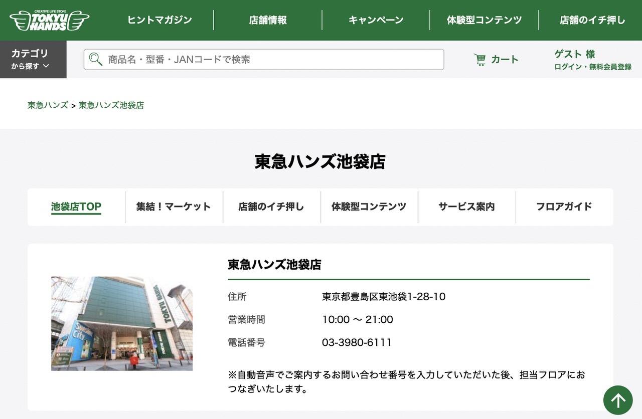 Tokyu hands ikebukuro 20210322