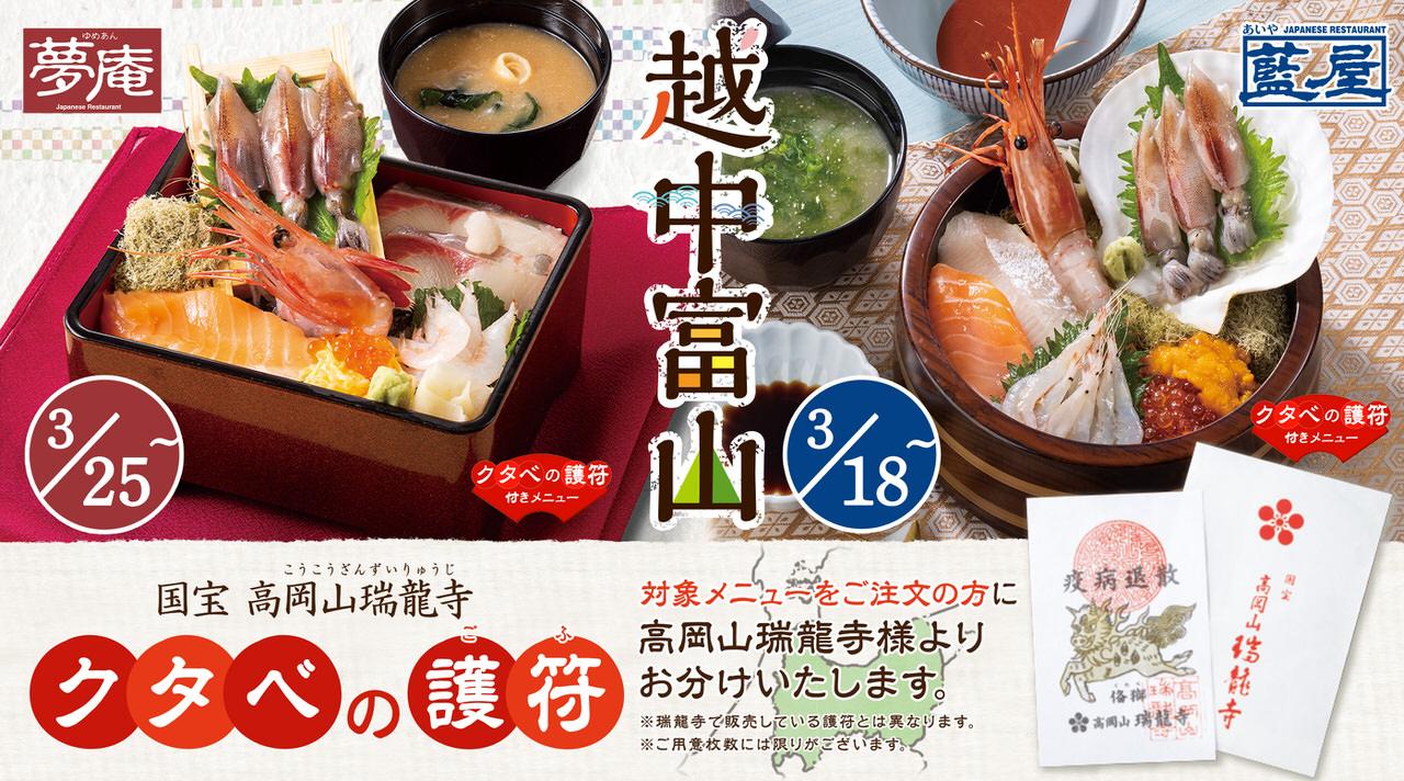 【夢庵・藍屋】高岡山瑞龍寺の「クタベの護符」が貰える富山県産食材を使用した「越中富山フェア」を開始 2021031