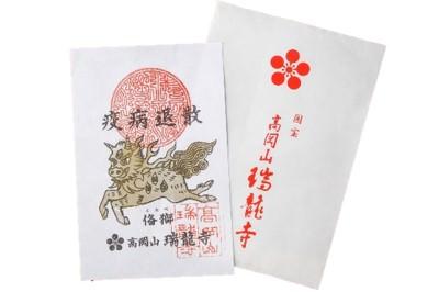 【夢庵・藍屋】高岡山瑞龍寺の「クタベの護符」が貰える富山県産食材を使用した「越中富山フェア」を開始 2021032