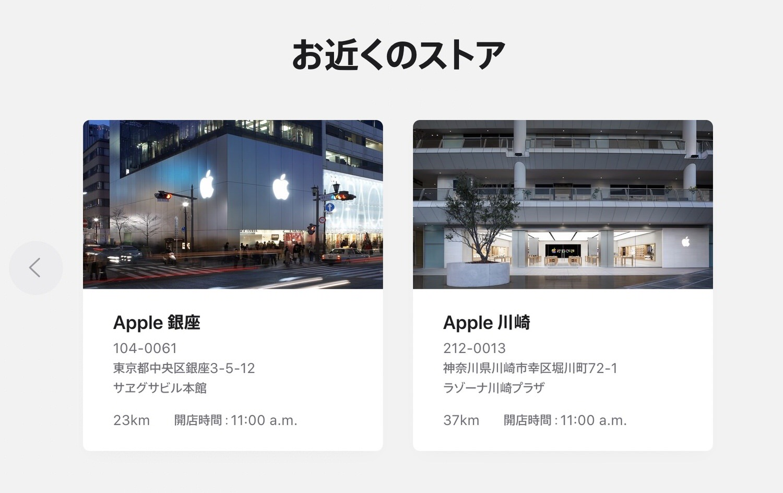 Apple store open 001 202103