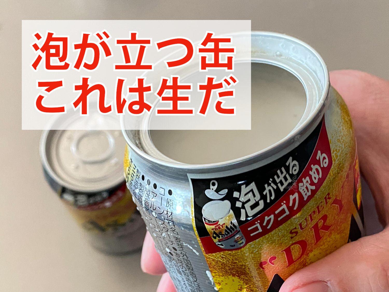 アサヒスーパードライ 生ジョッキ缶 001 202103 title 2