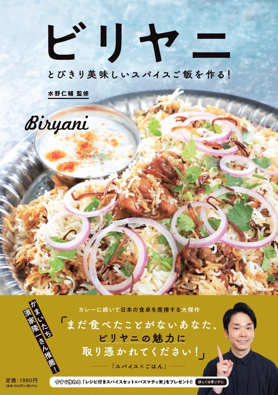 Biriyani book 01 04