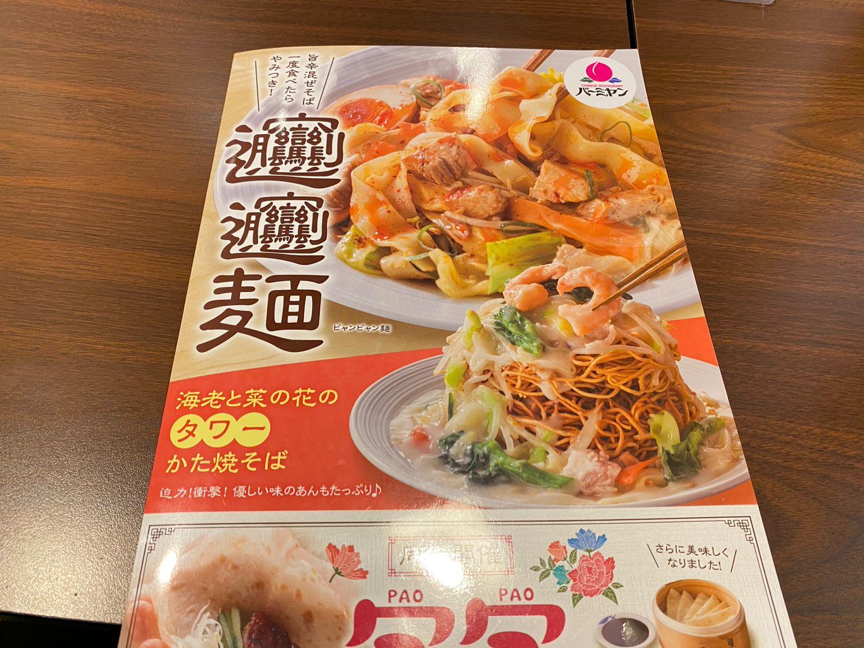 バーミヤン「ビャンビャン麺」 003 202103
