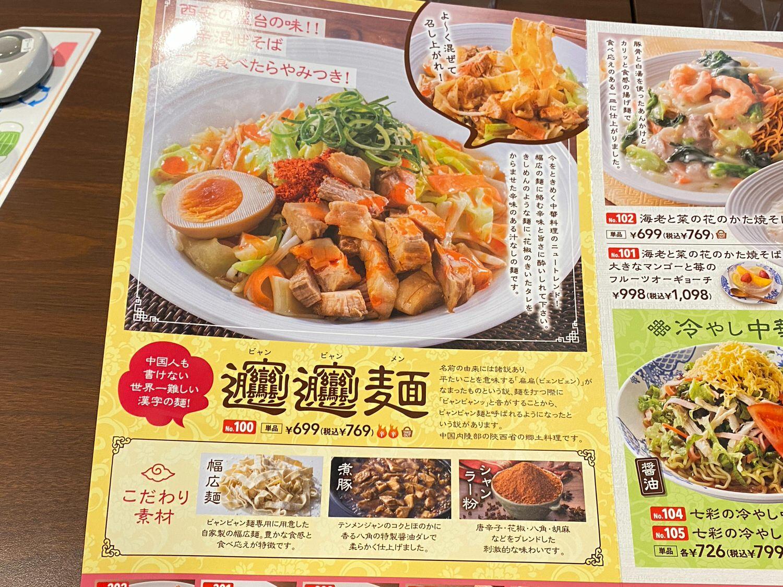 バーミヤン「ビャンビャン麺」 004 202103