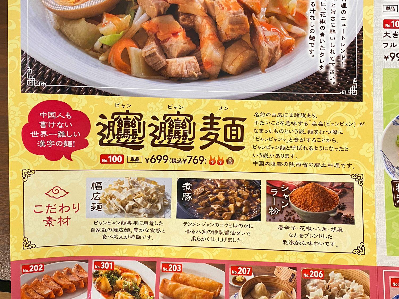 バーミヤン「ビャンビャン麺」 005 202103