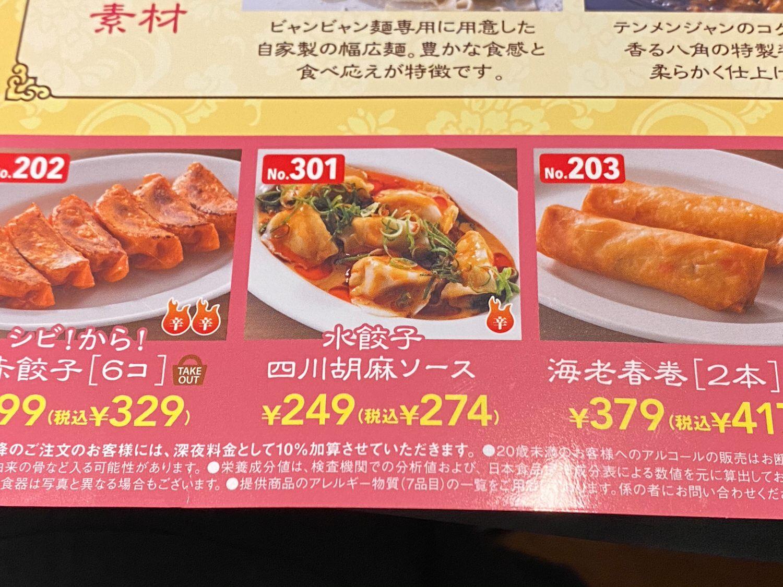 バーミヤン「ビャンビャン麺」 006 202103