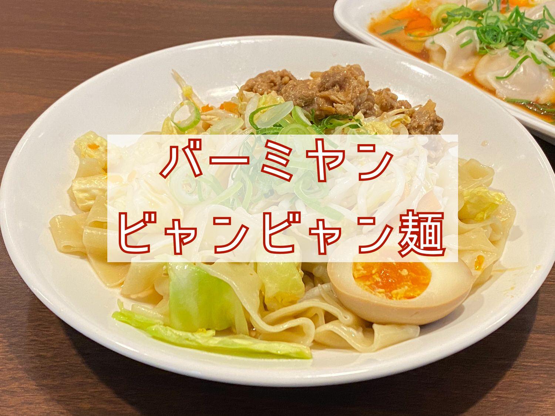 バーミヤン「ビャンビャン麺」 009 202103 title