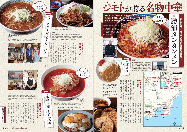 Chiba machi chuka 10 04