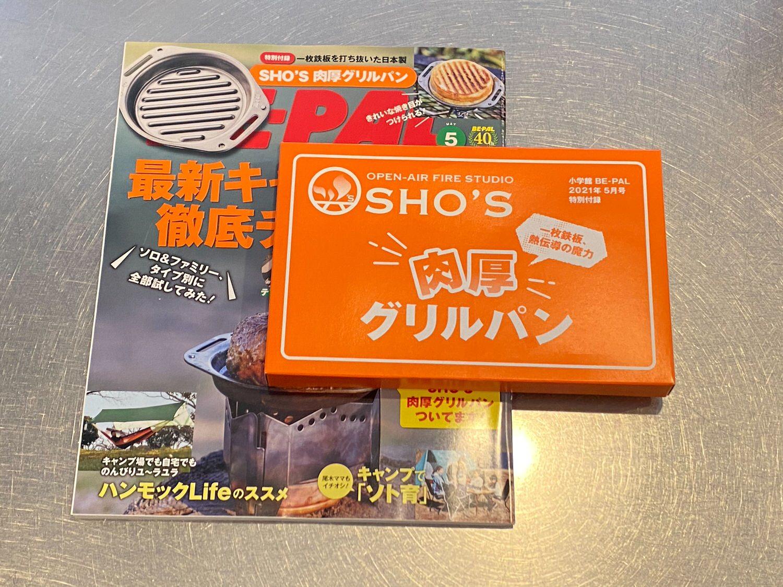「SHO'S 肉厚グリルパン」 01 04