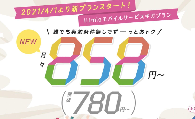 Iijmio giga plan 004 202103
