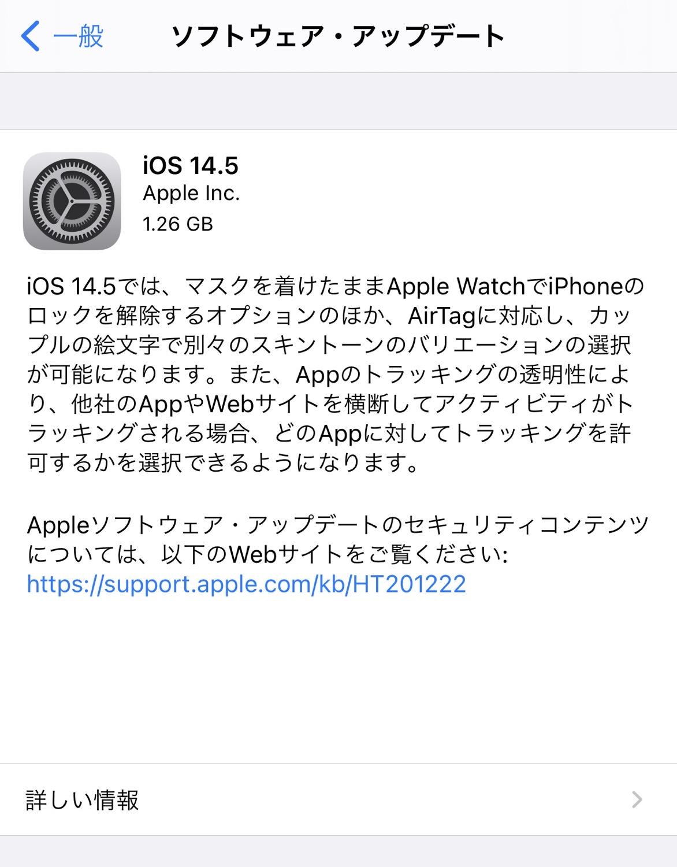 Ios 145 software update 01 04