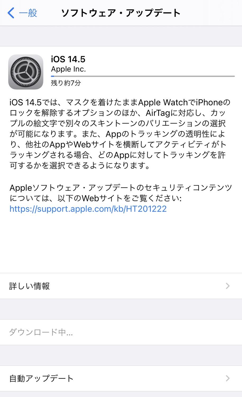 Ios 145 software update 02 04