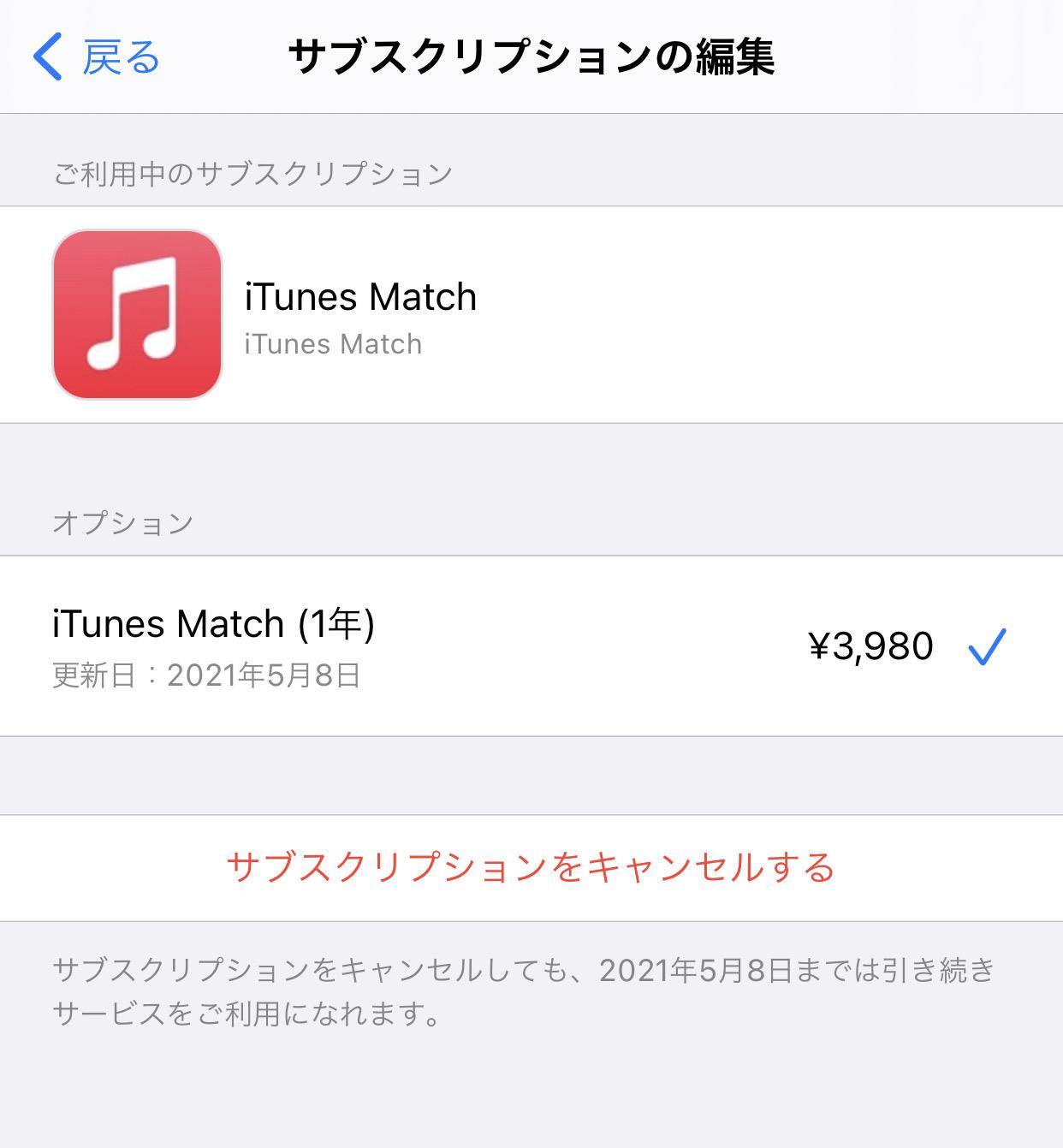 【iTunes Match】サブスクリプションを解約する方法 02 04