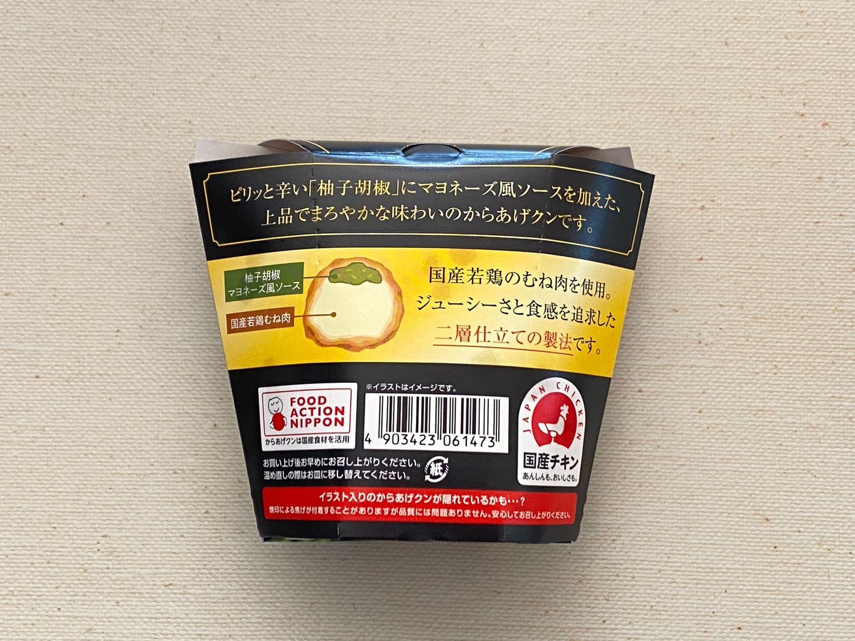 からあげクン 柚子胡椒マヨ味 02 04