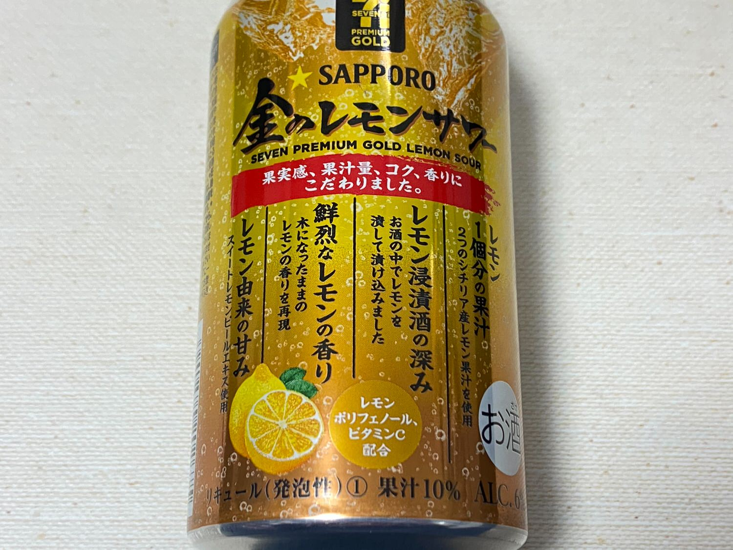 Kin no lemon sour 003 202103