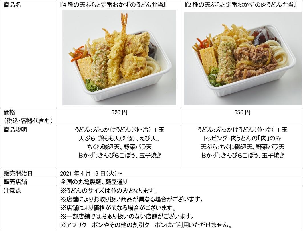 Marugame udon 04 04
