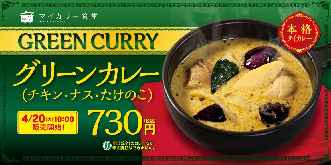 Matsuya green curry 01 04
