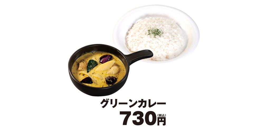 Matsuya green curry 03 04