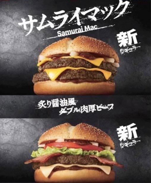 Mcd samurai 202104031000