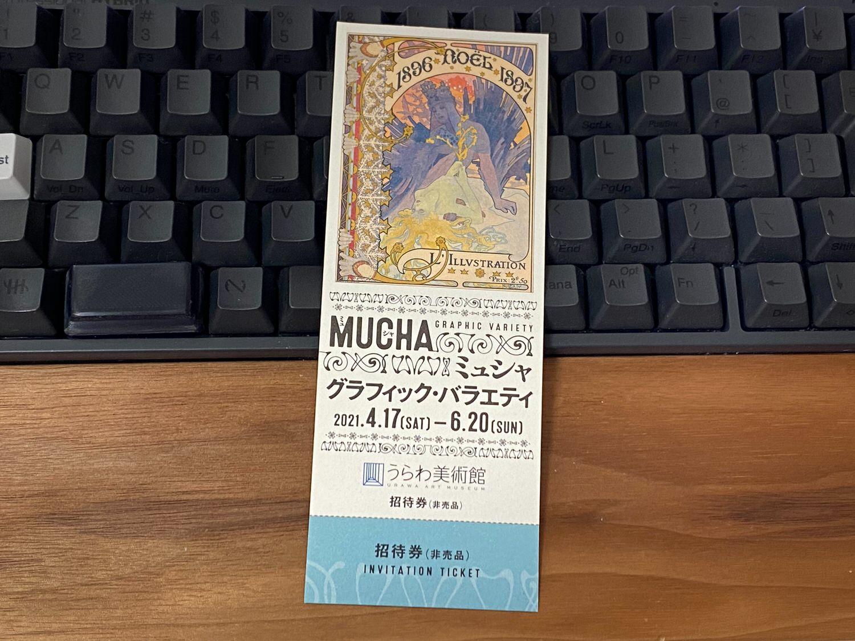うらわ美術館「ミュシャ グラフィック・バラエティ」 01 04