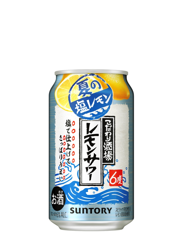 Natsu no lemon sour 02 04