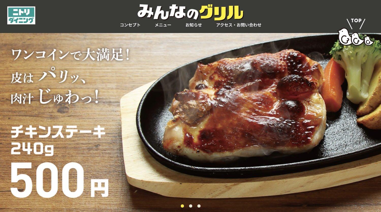 Nitori dinning 25