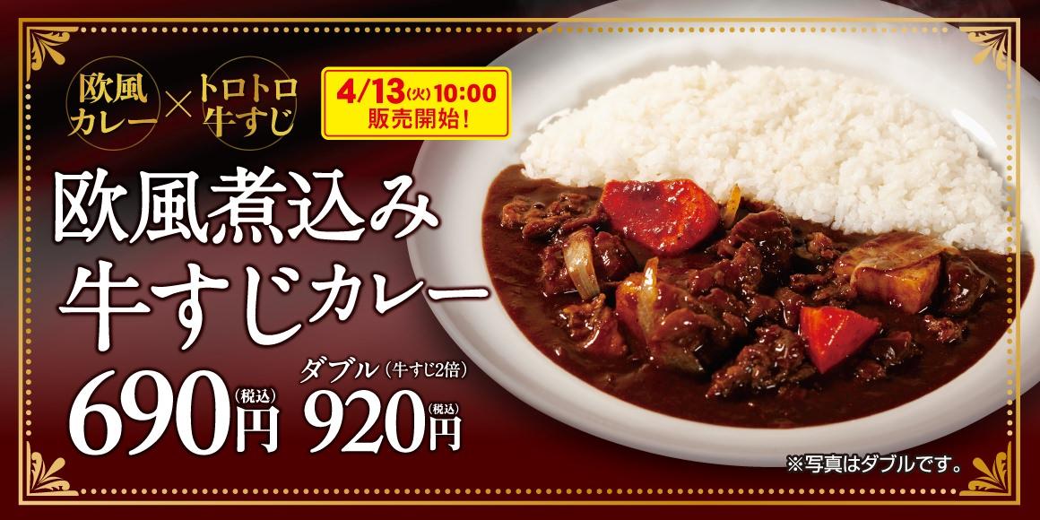 Oufu curry 01 04