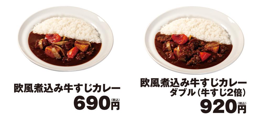 Oufu curry 03 04